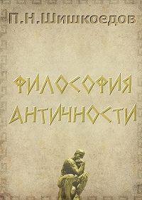 Павел Шишкоедов -Философия античности