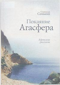 Станислав Сенькин -Покаяние Агасфера. Афонские рассказы