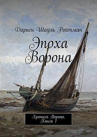 Дариен Ройтман -Эпоха Ворона. Хроники Ворона. Книга1