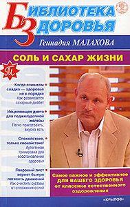 Геннадий Малахов -Соль и сахар жизни