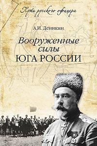 Антон Деникин -Вооруженные силы Юга России