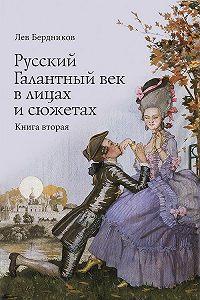 Лев Бердников - Русский Галантный век в лицах и сюжетах. Kнига вторая