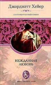 Джорджетт Хейер - Нежданная любовь