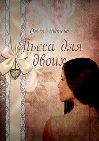 Ольга Иванова - Пьеса для двоих
