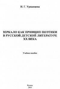 Наталья Урванцева -Зеркало как принцип поэтики в русской детской литературе XX века