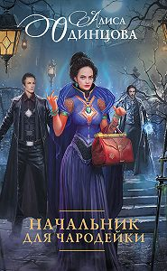 Алиса Одинцова - Начальник для чародейки