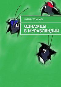 Мария Стефанова -Однажды вМуравляндии