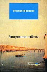 Виктор Конецкий -Завтрашние заботы