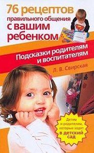 Лидия Васильевна Свирская -76 рецептов правильного общения с вашим ребенком. Подсказки родителям и воспитателям