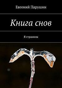 Евгений Парушин -Книгаснов
