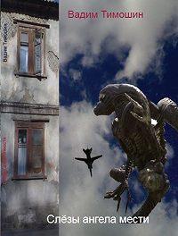 Вадим Тимошин -Слезы ангела мести