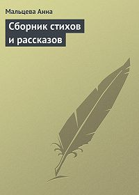 Мальцева Анна -Сборник стихов ирассказов