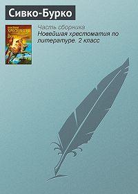 Неустановленный автор -Сивко-Бурко
