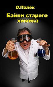 О. Палёк - Байки старого химика