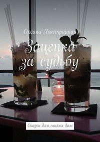Оксана Быстрицкая -Зацепка за судьбу