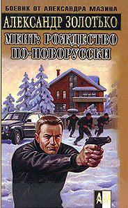 Александр Золотько -Рождество по-новорусски