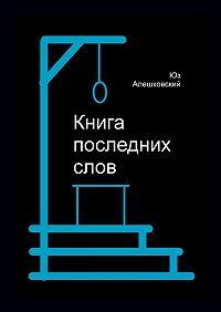 Юз Алешковский -Книга последнихслов