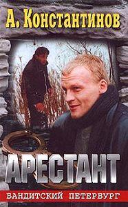 Андрей Константинов, Александр Новиков - Арестант