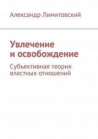 Александр Лимитовский -Увлечение иосвобождение