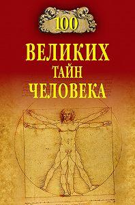 Анатолий Бернацкий - 100 великих тайн человека