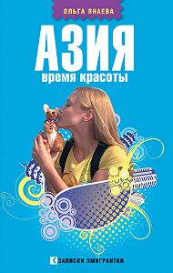 Ольга Янаева - Азия. Время красоты