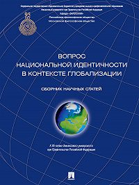 Коллектив авторов -Вопрос национальной идентичности в контексте глобализации