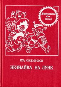 Николай Носов -Незнайка на Луне (с иллюстрациями)