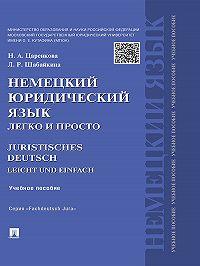 Надежда Царенкова, Людмила Шабайкина - Немецкий юридический язык легко и просто. Учебное пособие