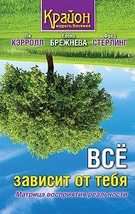 Елена Брежнева -Все зависит от тебя. Матрица восприятия реальности