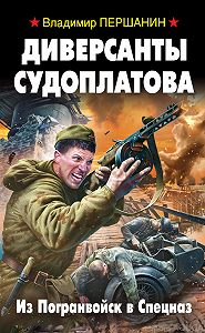 Владимир Першанин -Диверсанты Судоплатова. Из Погранвойск в Спецназ
