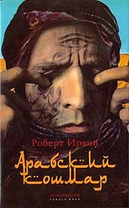 Роберт Ирвин -Арабский кошмар