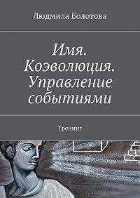 Людмила Болотова -Имя. Коэволюция. Управление событиями. Тренинг