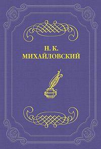 Николай Михайловский - Два письма Н. К. Михайловского А. П. Чехову