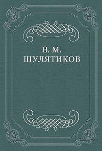Владимир Шулятиков -Три романистки