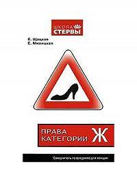 Евгения Шацкая, Екатерина Милицкая - Права категории «Ж». Самоучитель по вождению для женщин