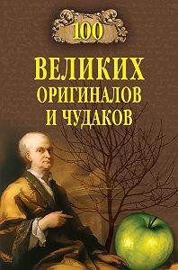 Рудольф Баландин -100 великих оригиналов и чудаков