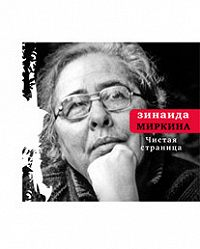 Зинаида Миркина -Чистая страница. Избранные стихи