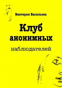 Виктория Васильева -Клуб анонимных наблюдателей