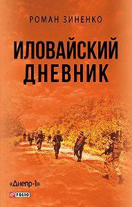 Роман Зиненко -Иловайский дневник