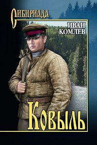 Иван Комлев -Ковыль (сборник)