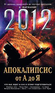 Анна Марианис -2012: Апокалипсис от А до Я