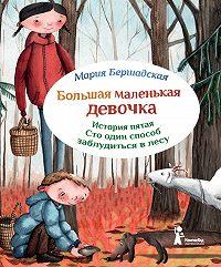 Мария Бершадская - Сто один способ заблудиться в лесу