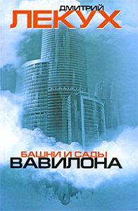 Дмитрий Лекух -Башни и сады Вавилона