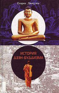 Генрих Дюмулен -История дзэн-буддизма