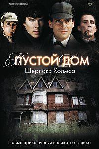 Антология -Пустой дом Шерлока Холмса (сборник)