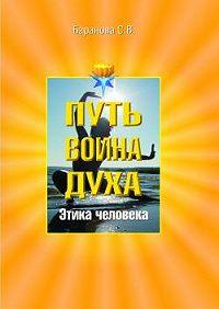 Светлана Васильевна Баранова -Этика человека