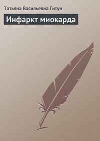 Татьяна Васильевна Гитун -Инфаркт миокарда