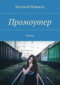 Виталий Новиков -Промоутер. Роман