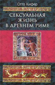 Отто Кифер -Сексуальная жизнь в Древнем Риме