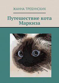 Жанна Алексеевна Требунских -Путешествие кота Маркиза